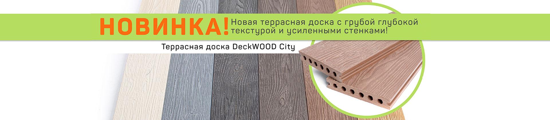 doska-city-16-9
