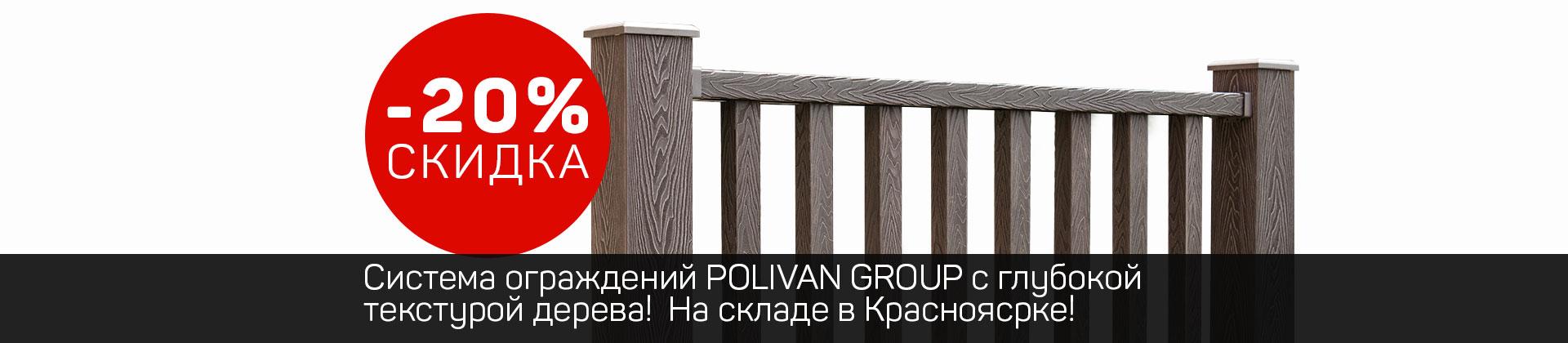 polivan-group-ograda-1920